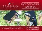 ���������� � ����������� � ����� ����������� ���������� Galitsyna Art Group � �������� ��������, � ������ 0