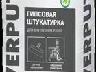Фотография в Строительство и ремонт Строительные материалы - ручное и машинное нанесение;  - пониженный в Москве 230