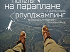 Скачать фотографию  Экстрим-Центр университета «Синергия» 34850485 в Москве
