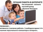 Фотография в   Удаленная работа через Интернет без необходимости в Кирове 15000