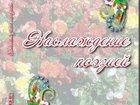 Изображение в   Профессиональная подготовка Вашего сочинения в Москве 1
