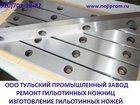 Изображение в Прочее,  разное Разное Тульский Промышленный Завод  Ножи гильотинные в Москве 0