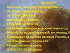 Скачать бесплатно изображение Разное куплю катионит анионит сульфоуголь 34960011 в Йошкар-Оле