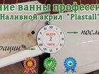 Изображение в Недвижимость Аренда жилья Обновить ванну проще простого! Если ванна в Москве 5800