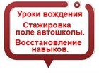Фото в   Курс совершенствования водительского мастерства в Москве 1000