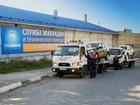 Просмотреть foto  Услуги эвакуатора в Калуге 35015075 в Калуге