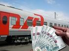 Скачать изображение  Как сэкономить на железнодорожных перевозках Ростов 35057662 в Ростове-на-Дону