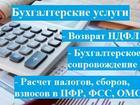 Фото в   Опытный главный бухгалтер (стаж более 5 лет) в Москве 4000