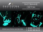 Смотреть foto Организация праздников Рисунки светом в Москве 35075676 в Москве