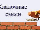 Фотография в   Компания МКУ1 предлагает вам сухие строительные в Москве 0