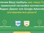 Изображение в Продажа и Покупка бизнеса Продажа бизнеса Продаю действующее агенство контекстной рекламы в Москве 1200000