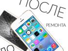 Скачать бесплатно изображение Ремонт и обслуживание техники Ремонт iPhone в Москве 35139185 в Москве
