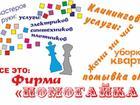 Фото в   Компания «Помогайка» Александровск-Сахалинский в Москве 0
