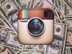 ���� � �������� �������� ������������ ������� ����������� � Instagram ��� �� ���� ��� � ������ 999