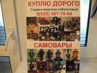 Фото в   Куплю кобальтовые сервизы фабрики  Ильменау в Москве 100000