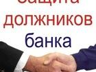 Фотография в   ЕСТЬ ЗАКОННЫЕ РЕШЕНИЯ:  •Оптимизация задолженности в Кирове 0