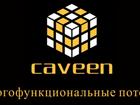 Фото в   Дизайнерский кассетный потолок CAVEEN от в Москве 0