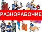 Фото в Недвижимость Земельные участки Бригада русских рабочих. Строительные, хозяйственные в Москве 1400