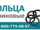 Новое фотографию  Кольцо уплотнительное цена 35285890 в Нальчике