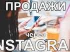 ����������� � ������������ ������ ����������������� ��������, ��������� Instagram ��� ����� �������������� ���� ��� � ������ 9�990