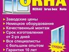 Скачать бесплатно фото  Окна ПВХ-Распродажа-Ремонт-На заказ под ключ,у нас дешево! 35294155 в Минске