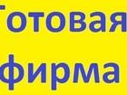 Фотография в Услуги компаний и частных лиц Помощь по дому Подготовим документы для первичной регистрации, в Москве 1000