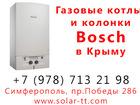Скачать фото  Газовые котлы Bosch от официального представителя в Крыму 35357429 в Симферополь