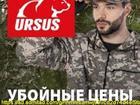 Увидеть фото  Продам спецодежду, обувь, одежду для охоты, рыбалки, туризма, активного отдыха, 35368637 в Нижневартовске