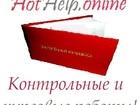 Увидеть foto Вузы, институты, университеты Контрольные, курсовые работы и онлайн помощь студентам 35401622 в Москве