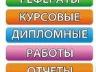 Скачать фото  Дипломные и курсовые работы на заказ! 35410434 в Москве