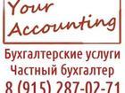 ���� �   �������� �YourAccounting�. ������������� � ������ 0