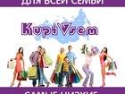 Увидеть foto  Одежда, текстиль и аксессуары для всей семьи, Выгодно для СП! 35432509 в Москве