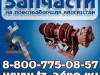 Новое изображение  Вязальный аппарат на пресс подборщик Киргизстан 35484248 в Новоуральске