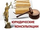 Изображение в   Профессиональная, квалифицированная юридическая в Мурманске 1500