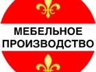 Увидеть фото  Изготовление эксклюзивной мебели любой сложности 35753966 в Москве