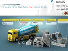 Увидеть foto Продажа домов Бетон и железобетонные изделия по доступным ценам! 35768866 в Москве