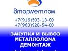 Увидеть foto  Приёмка и вывоз металлолома в Краснознаменске, Демонтаж металлоконструкций, 35775241 в Краснознаменске