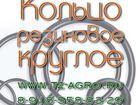 Скачать бесплатно изображение  Кольцо резиновое круглого сечения ГОСТ 35790130 в Москве