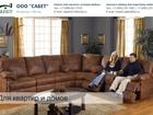 Смотреть фото Продажа домов Обивка, перетяжка и производство мягкой мебели 35813490 в Москве
