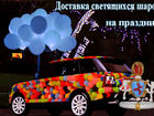 Увидеть foto Организация праздников Светящиеся воздушные шары, доставка светящихся шаров 35861637 в Москве