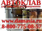 Скачать бесплатно foto  Автоклав газовый для домашнего консервирования цена 35867461 в Москве