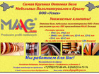 Свежее foto  Купить ПВХ кромку по оптовым ценам со склада в Крыму 35869738 в Ялта