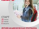 Скачать бесплатно foto Иностранные языки Подготовка и сдача экзаменов IELTS 35901454 в Москве