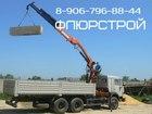 Новое фотографию Транспортные грузоперевозки Аренда манипулятора! Флюрстрой 36082742 в Чехове