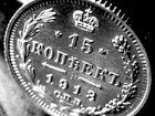Свежее foto Коллекционирование Редкая, серебряная монета 15 копеек 1913 года 36088925 в Москве