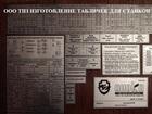 Фотография в Прочее,  разное Импортозамещение Таблички 1к62, 1в62г, 16к20, 16в20, 16к25 в Москве 0