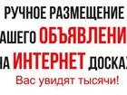 Фотография в   Вручную разместим Ваши объявления на любое в Москве 0