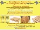 Скачать изображение  Купить OSB-3 плиту влагостойкую от завода Kronospan Беларусь в Севастополе 36592791 в Севастополь