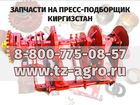 Скачать изображение  Аппарат вязальный киргизстан 36609811 в Москве