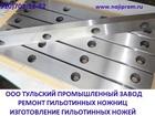 Смотреть foto Разное Гильотинные ножи всегда в наличии на складе и под заказ, 36609907 в Москве